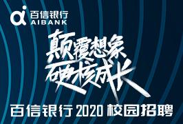 百信银行2020校园招聘