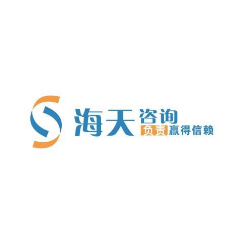 海天工程咨询有限公司郑州分公司