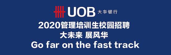 大华银行2020校园招聘