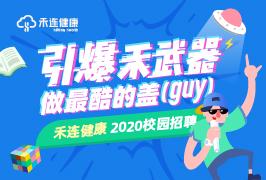 禾连健康2020校园招聘