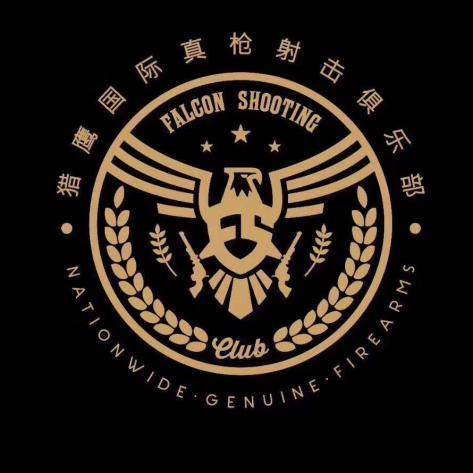 安徽猎鹰射击俱乐部有限公司