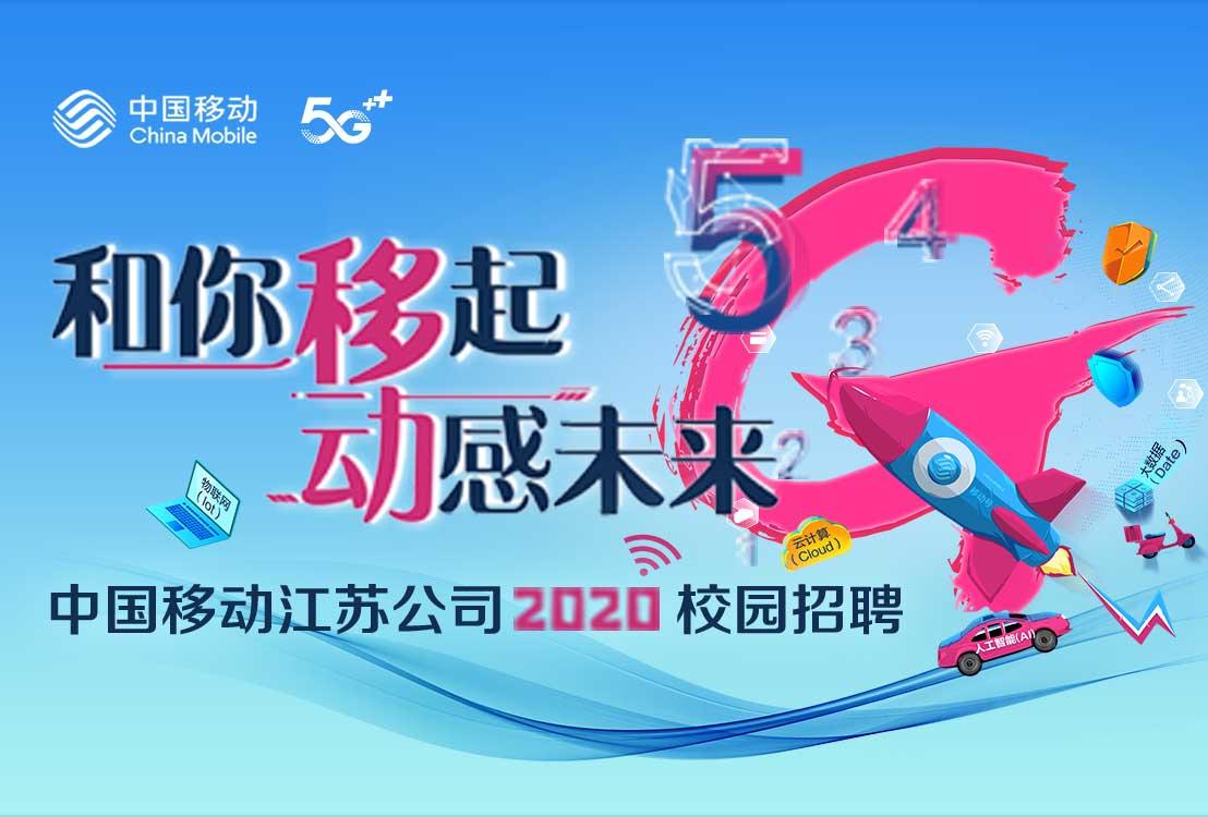 江苏移动2020校招