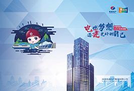 中国电建地产集团2020校园招聘