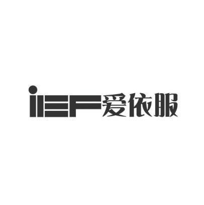广东爱依服商贸有限公司