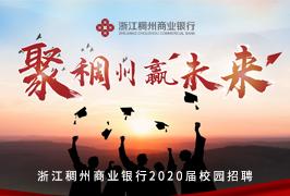 浙江稠州商业银行2020校园招聘