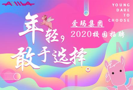 爱玛科技2020校园招聘