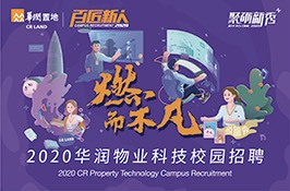 聚砺新秀2020华润物业科技校园招聘