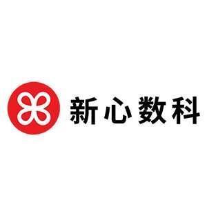 深圳前海新心数字科技有限公司