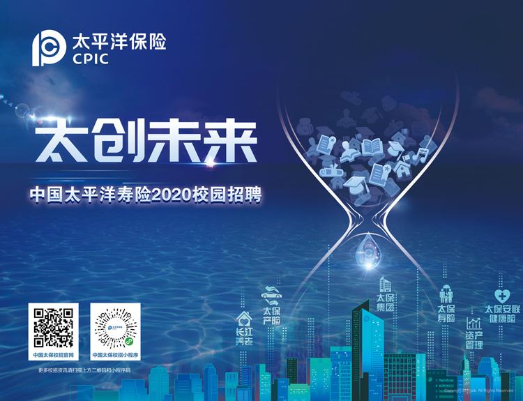 中国太平洋寿险2020校园招聘