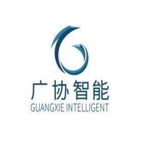 广西广协智能科技有限公司