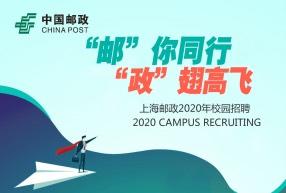 上海邮政2020年校园招聘