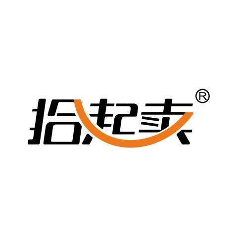 天津拾起卖科技有限公司