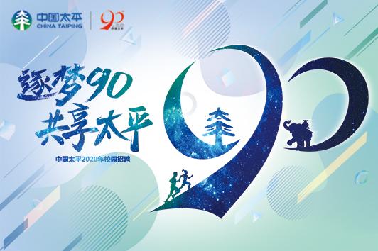 中国太平2020校园招聘