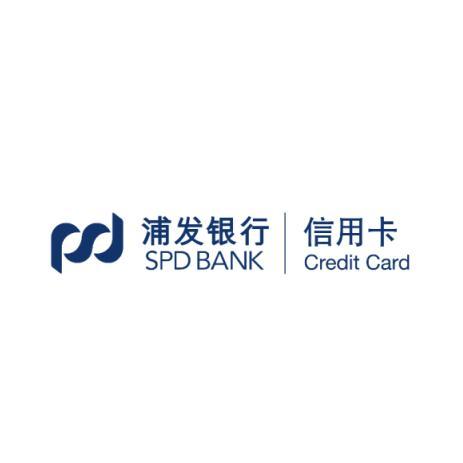 浦发信用卡中心