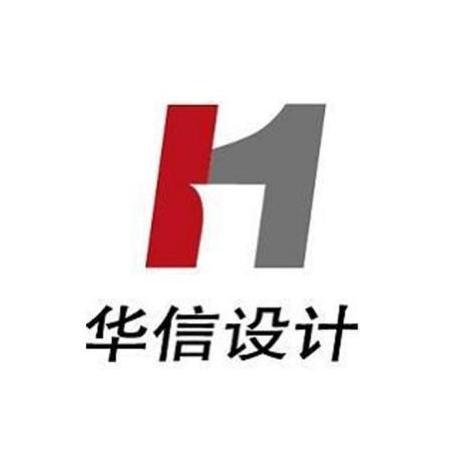 华信咨询设计研究院有限公司