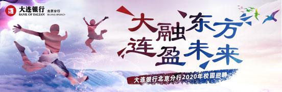 大连银行北京分行2020校园招聘