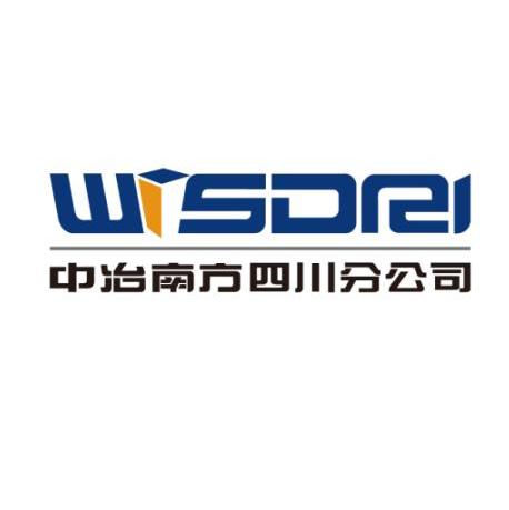 中冶南方工程技術有限公司四川分公司