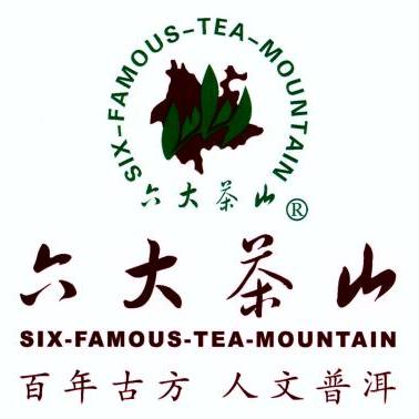 云南六大茶山茶业股份有限公司