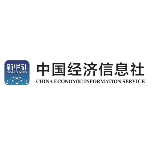 中国经济信息社有限公司广东分公司