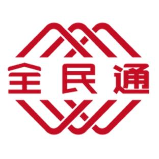 全民通控股集团