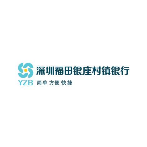 深圳福田银座村镇银行股份有限公司