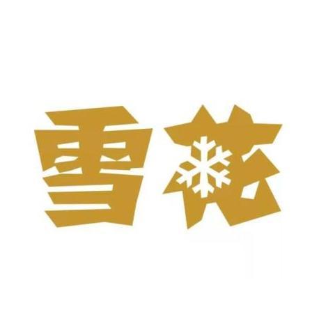 华润雪花啤酒(河南)有限公司