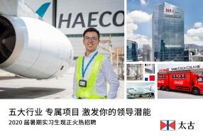 香港太古集团2020届暑期实习生招聘