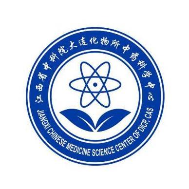 江西省中科院大连化物所中药科学中心