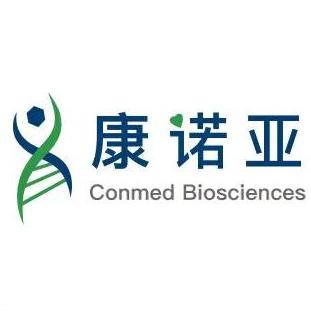 康诺亚生物医药科技(成都)有限公司