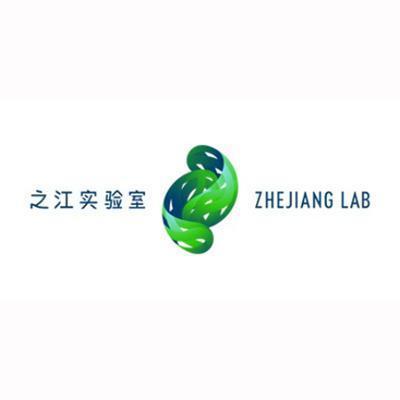 之江实验室