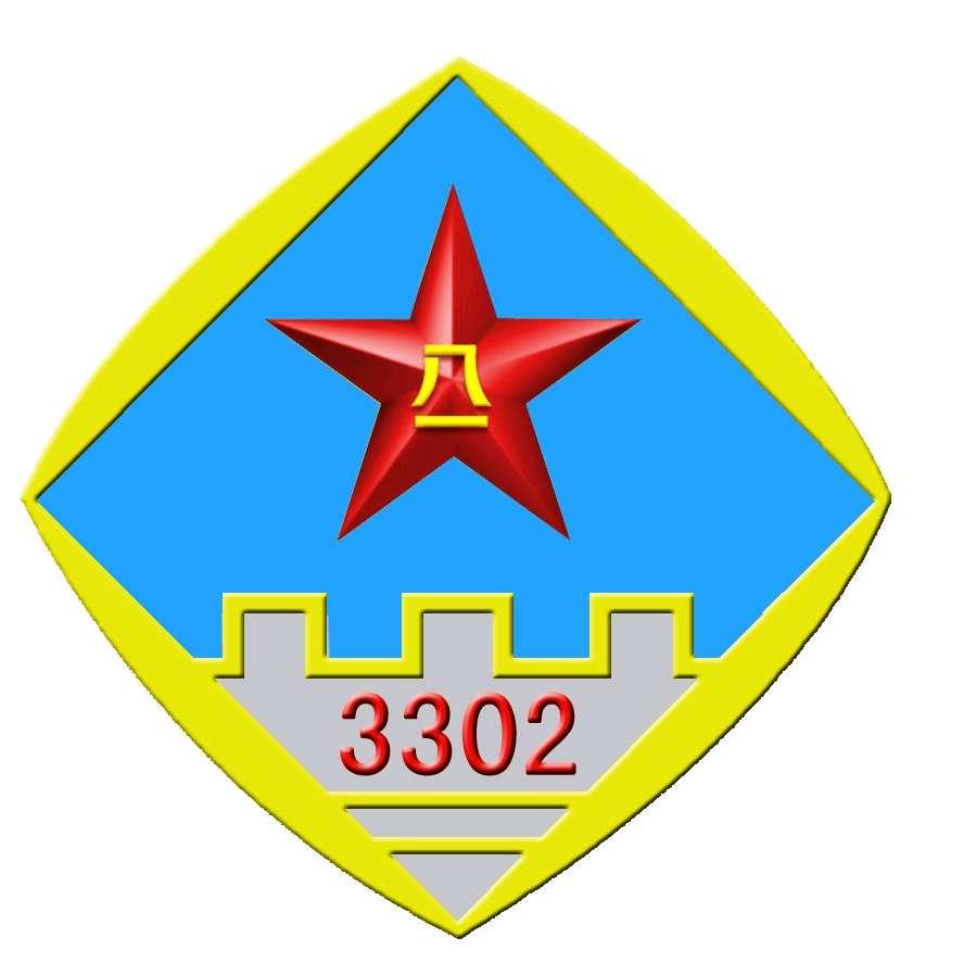 中国人民解放军第三三零二工厂