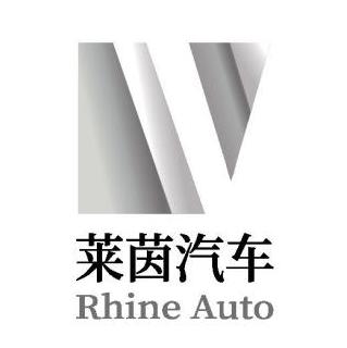 河南莱茵汽车制造有限公司