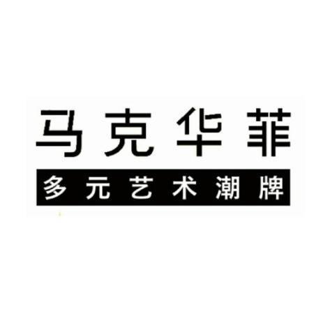 上海马克华菲捷销商业有限公司