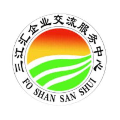 佛山市三水区三江汇企业交流服务中心