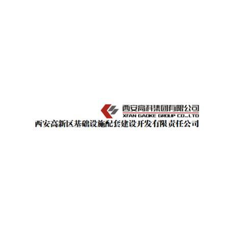 西安高新区基础设施配套建设开发有限责任公司