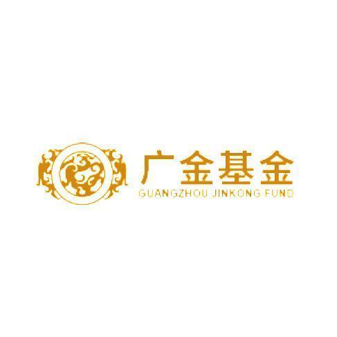 广州金控基金管理有限公司