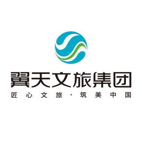 上海翼天文化旅游发展集团有限公司