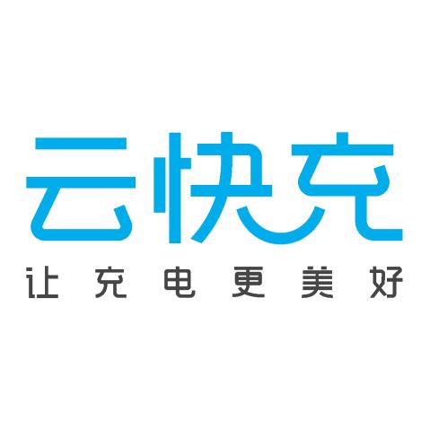 江苏云快充新能源科技有限公司