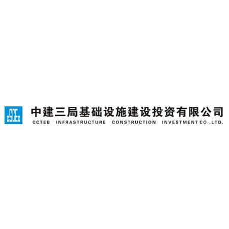 中建三局基础设施建设投资有限公司
