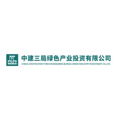 中建三局绿色产业投资有限公司