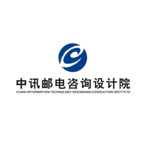 中讯邮电咨询设计院有限公司郑州分公司
