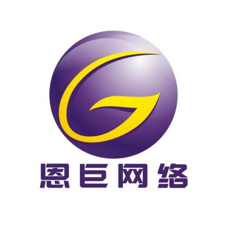 苏州恩巨网络有限公司