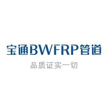 广东宝通玻璃钢有限公司