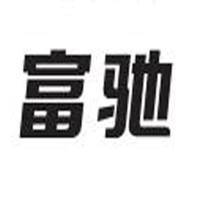 深圳市富驰房地产开发有限公司