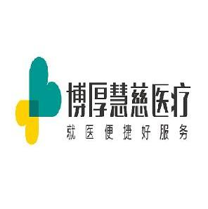 青岛博厚医疗管理股份有限公司
