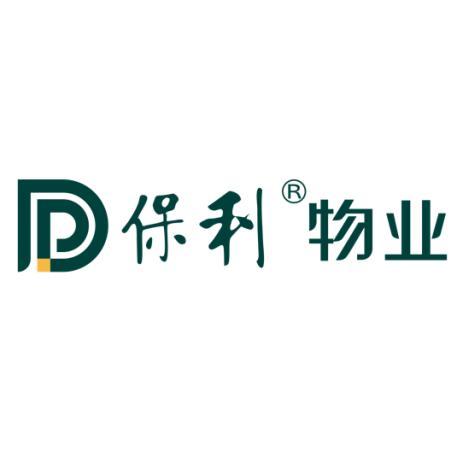 保利物业服务股份有限公司东莞分公司