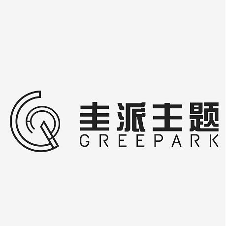 深圳市圭派主题装饰设计工程有限公司