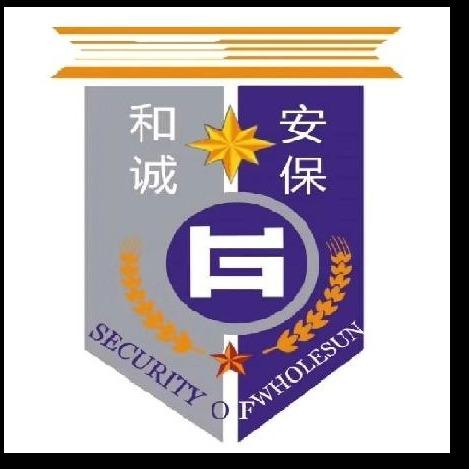 江苏和诚保安服务有限公司