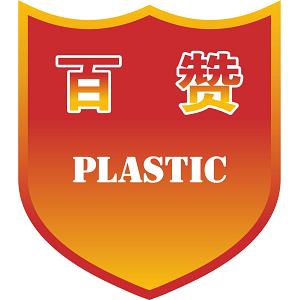 天台县百赞塑胶有限公司