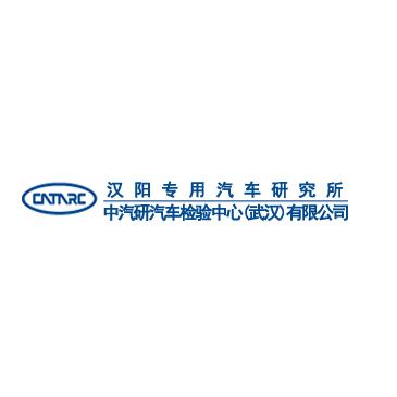 中汽研汽车检验中心(武汉)有限公司